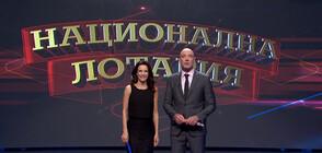 Нови късметлии в Национална лотария