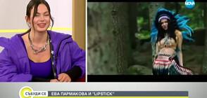 Певицата Ева Пармакова: Обичам да експериментирам (ВИДЕО)