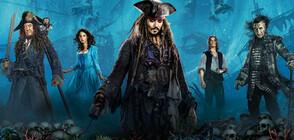 """""""Карибски пирати: Отмъщението на Салазар"""" с епична премиера днес по NOVA"""
