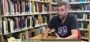 С РИСК ЗА ЖИВОТА: Историята на един забранен автор
