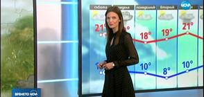 Прогноза за времето (10.11.2019 - обедна)