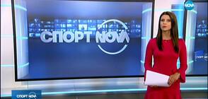 Спортни новини (10.11.2019 - обедна)