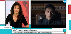 Яна Маринова: Годините на Прехода ме научиха, че решенията не се взимат от страх