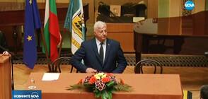 Новият кмет на Пловдив встъпи в длъжност (ВИДЕО)