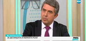Плевнелиев: От 20 години ролята на Костов е да разцепва десните в България