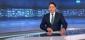 Новините на NOVA (12.11.2019 - 7.00 ч.)