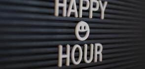 В САЩ отбелязват Националния ден на Happy Hour