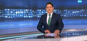 Новините на NOVA (12.11.2019 - 8.00 ч.)