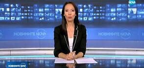 Новините на NOVA (12.11.2019 - следобедна)