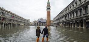 Извънредно положение във Венеция заради проливните дъждове (ВИДЕО+СНИМКИ)