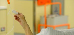 БЛС поиска по-високи цени на повече от 200 клинични пътеки