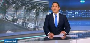 Новините на NOVA (13.11.2019 - 9.00 ч.)
