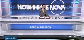 Новините на NOVA (13.11.2019 - обедна)