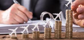 Ще плащаме ли по-скъпи самолетни билети?
