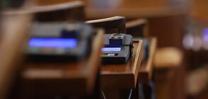 Депутатите приеха на първо четене Бюджет 2020 (ВИДЕО)