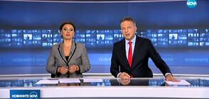 Новините на NOVA (13.11.2019 - централна)