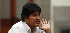 Ево Моралес: Готов съм да се върна, за да умиротворя Боливия