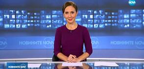 Новините на NOVA (13.11.2019 - късна)