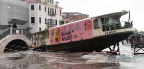 Водата във Венеция се отдръпва (ВИДЕО+СНИМКИ)