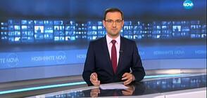 Новините на NOVA (14.11.2019 - 7.00 ч.)