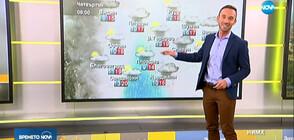 Прогноза за времето (14.11.2019 - сутрешна)