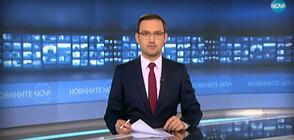 Новините на NOVA (14.11.2019 - 8.00 ч.)
