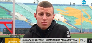 Български лекоатлет стана шампион на Световното за хора с увреждания (ВИДЕО)