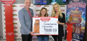 Екатерина Димитрова e 40-ият милионер от Национална лотария