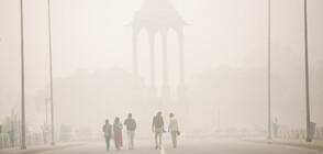 Затвориха училища в Делхи заради мръсния въздух