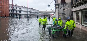 Извънредно положение във Венеция: Градът остава под вода