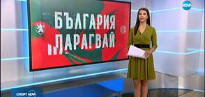 Спортни новини (14.11.2019 - централна)