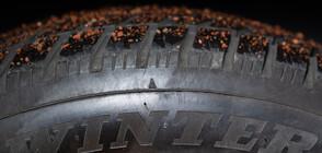 От петък глобяват за гуми без достатъчен грайфер