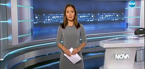 Новините на NOVA (14.11.2019 - късна)