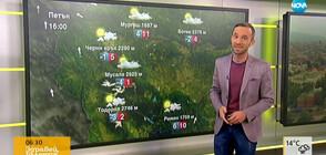 Прогноза за времето (15.11.2019 - обедна)