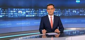 Новините на NOVA (15.11.2019 - 6.30 ч.)
