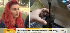 Кална вода от чешмите при бум на хепатит в Симеоновград (ВИДЕО)