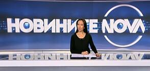 Новините на NOVA (15.11.2019 - следобедна)