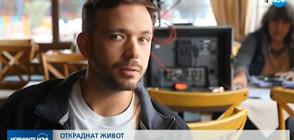 """""""Откраднат живот"""": Действието на сериала се пренася във Варна"""