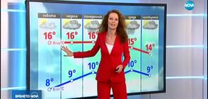 Прогноза за времето (15.11.2019 - централна)