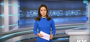 Новините на NOVA (15.11.2019 - късна)