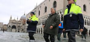 1 млрд. евро са щетите от наводненията във Венеция (ВИДЕО+СНИМКИ)