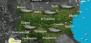 Прогноза за времето (16.11.2019 - сутрешна)
