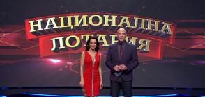 Оспорвана игра и големи печалби в Национална лотария