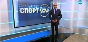 Спортни новини (16.11.2019 - обедна)