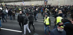 """Задържаха десетки на протеста на """"жълтите жилетки"""" в Париж (ВИДЕО+СНИМКИ)"""