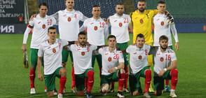 Ясни са 3 от потенциалните съперници на България по пътя към Евро 2020