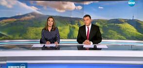 Новините на NOVA (16.11.2019 - централна)