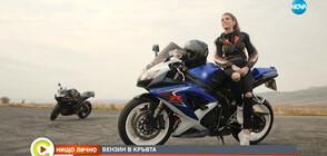 БЕНЗИН В КРЪВТА: Как едно младо момиче свърза живота си с моторите? (ВИДЕО)