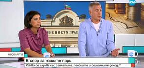 Красимир Дачев: Лесно е, когато не изкарваш пари, да даваш съвети