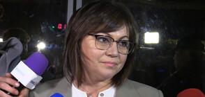 Нинова: Искаха ми оставка пред журналистите, на Пленума – не